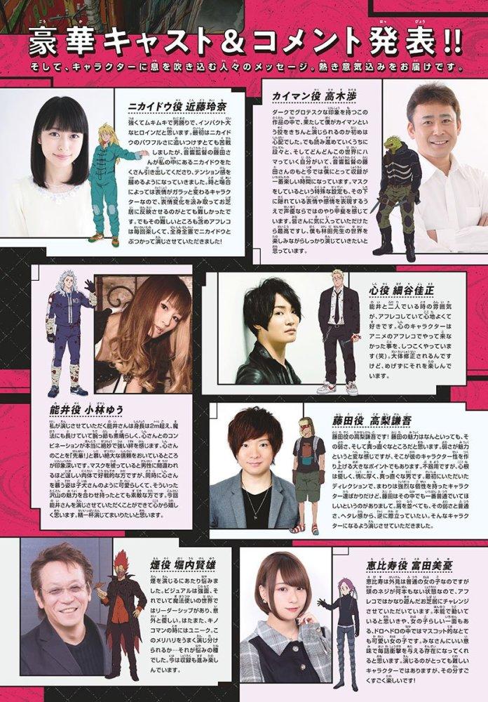 Dorohedoro Anime Cast