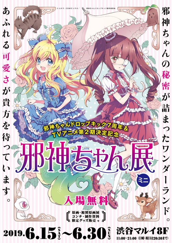 Jashin-chan Dropkick Manga Anniversary
