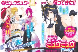 Seri Shoujo Klasik Tokyo Mew Mew Kembali Lagi dengan Karakter Pria