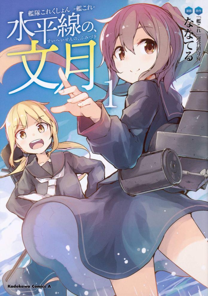 Kantai Collection: Suihesen no Fumizuki