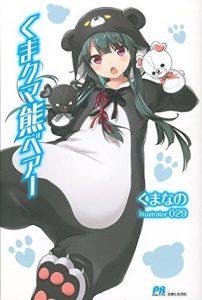 Kuma Kuma Kuma Bear Diadaptasi Menjadi Anime