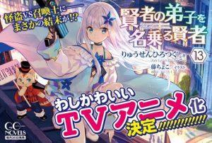 Kenja no Deshi o Nanoru Kenja Umumkan Adaptasi Anime