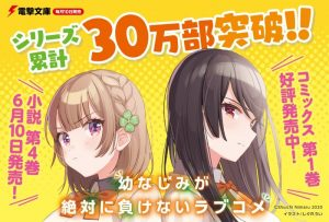 Dengeki Bunko Ungkap Novel Osamake Capai Penjualan 300.000 Eksemplar